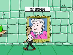 奥巴马与哈利中文版