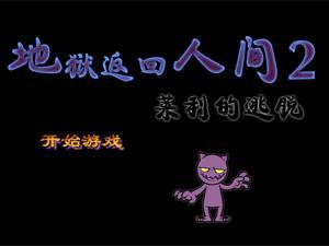 地狱重返人间2中文版