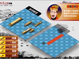 三国赤壁之战