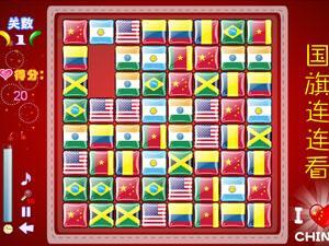 国旗连连看